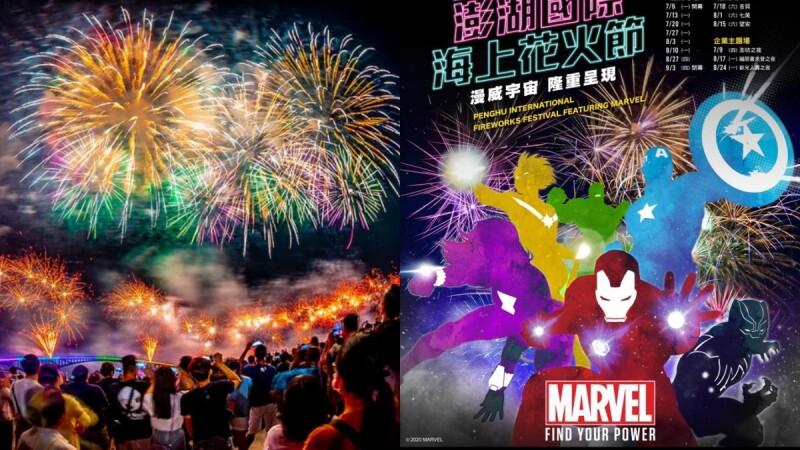 2020澎湖花火節有漫威英雄!21場絢爛煙火點亮海灣,完整日期、主題活動全在這一篇