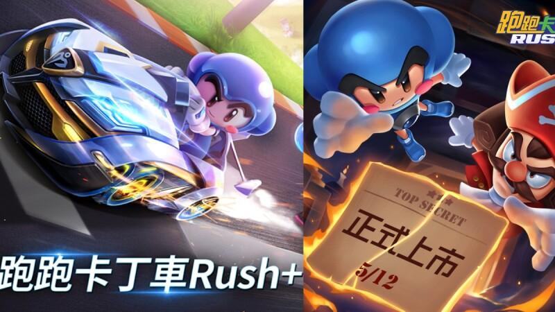 《跑跑卡丁車Rush+》國際版開放下載!簡單用手機能華麗甩尾,快跟睏寶、囡囡一起飄移尬車