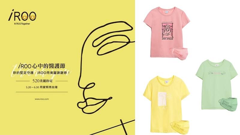 台灣時尚暖實力,MIT設計、科技布料,為醫護獻100%公益 發起「iROO心中的醫護節」,#iROO520美麗約定
