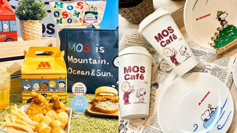 史努比來了!摩斯漢堡與SNOOPY推MOS好食光限量12款商品登場,人氣南洋雞腿堡回歸上市