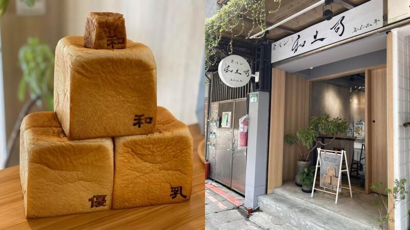 《和土司食パン專門店》兩個台灣女生創立的生吐司品牌!每日限量60顆熱騰騰出爐,迷你版生吐司即將誕生