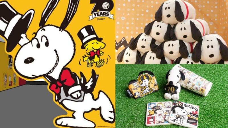 史努比控必去!PEANUTS花生漫畫史努比70週年巡迴展免費入場,18款Snoopy限量商品、飲品大公開