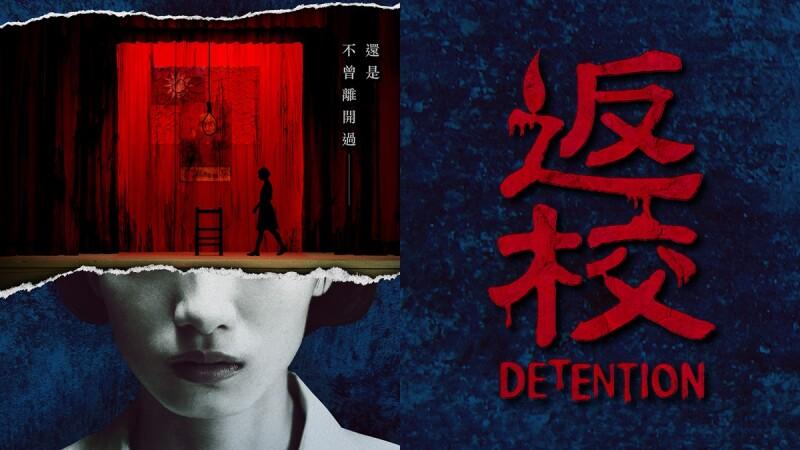 《返校》影集版12月恐怖登場!翠華中學30年後的全新故事,採美劇模式公視、Netflix開播