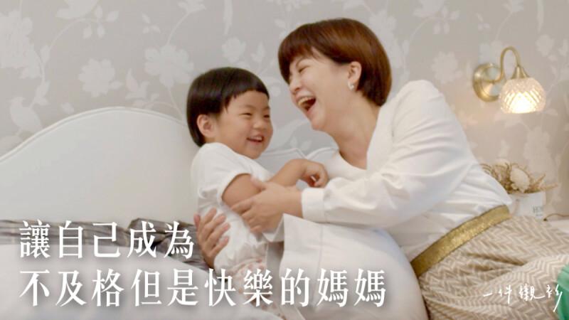 【一件襯衫】讓自己當個不及格但快樂的媽媽