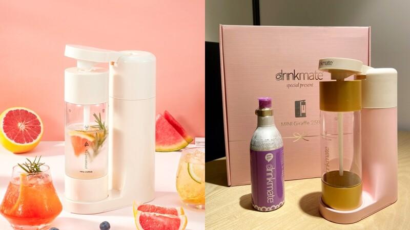 最美氣泡機登場!美國drinkmate迷你纖體氣泡機推出夢幻新色「草莓牛奶」、「奶油白」,只有台灣買得到