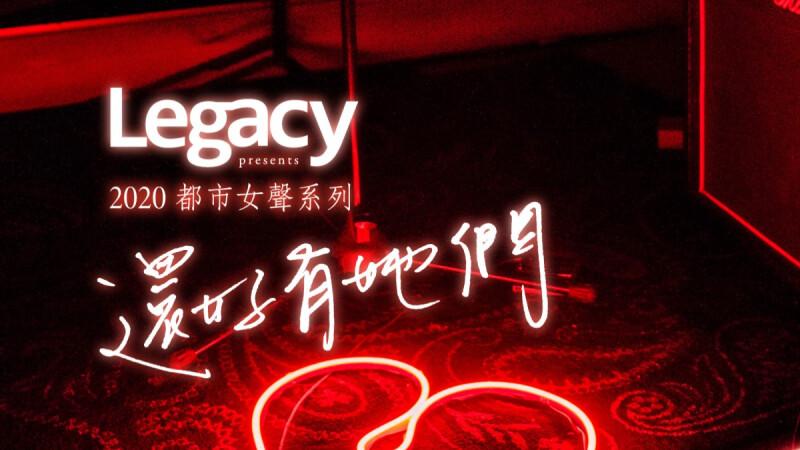 【2020都市女聲】Karencici、閻奕格、徐懷鈺、阿爆、9m88、王若琳 Legacy人氣開唱!
