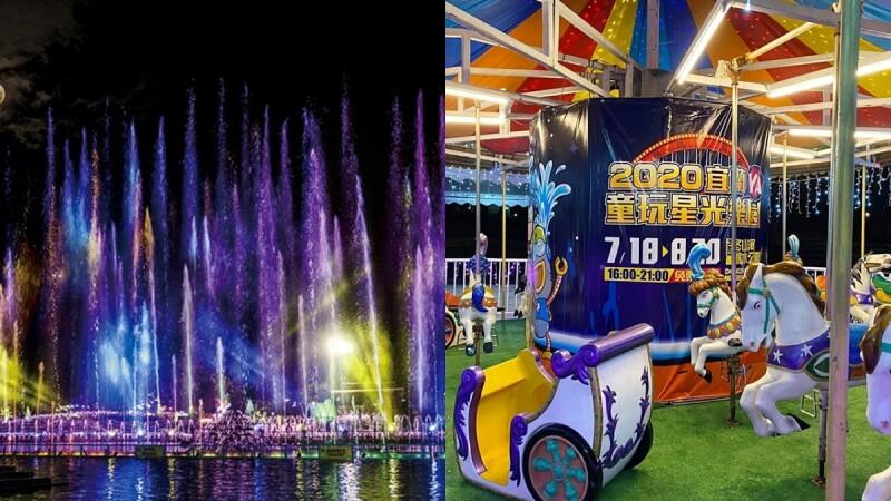 「2020宜蘭童玩星光樂園」熱鬧登場!水舞秀、摩天輪、旋轉木馬入夜更好玩,6大活動時間、地點一次看
