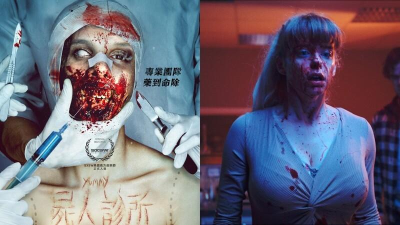 《屍人診所》2020全新限制級殭屍電影!愛美整形慘變喪屍,妳還敢進廠維修嗎?