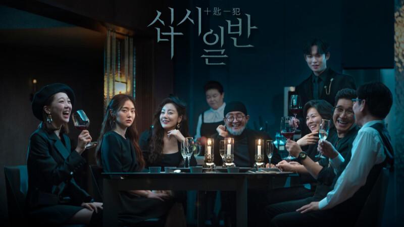 《十匙一犯》2020懸疑推理韓劇!9個人為爭遺產勾心鬥角,一場訛虞我詐的算計大戰