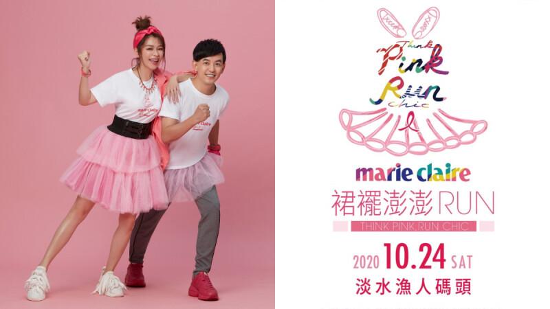 2020裙襬澎澎 PINK RUN 公益大使『黃子佼+徐若瑄』支持乳癌防治 公益路跑