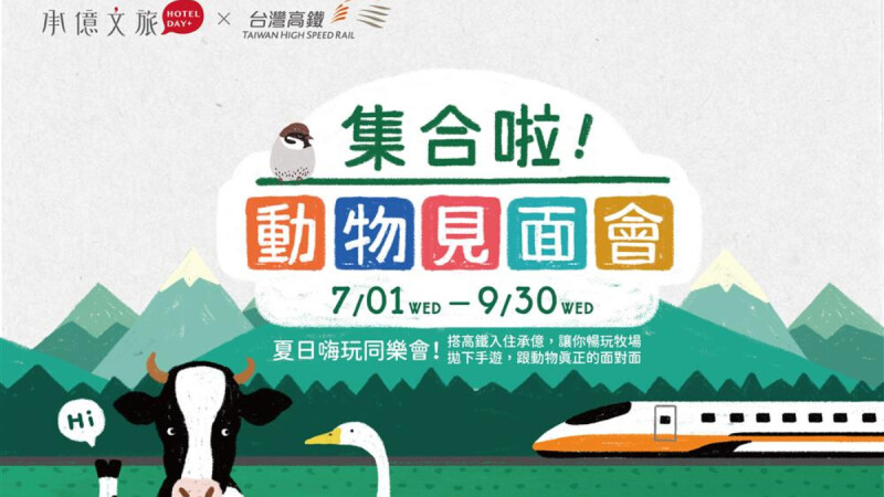 「台灣高鐵 × 承億文旅」 攜手打造美好生活體驗 憑高鐵TGO點數住台灣最大文創設計旅店集團!