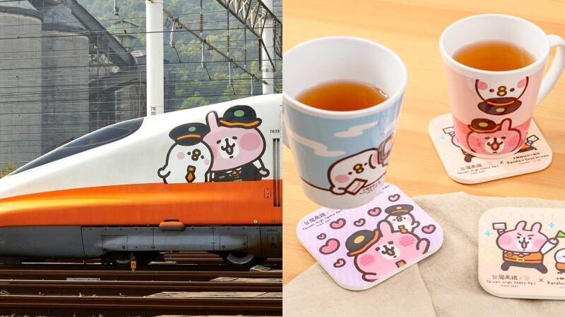 高鐵「卡娜赫拉彩繪列車」只到9/8!第二波聯名商品即日開賣,實用口罩套、野餐墊陪你出門玩,9項萌物不搶不行