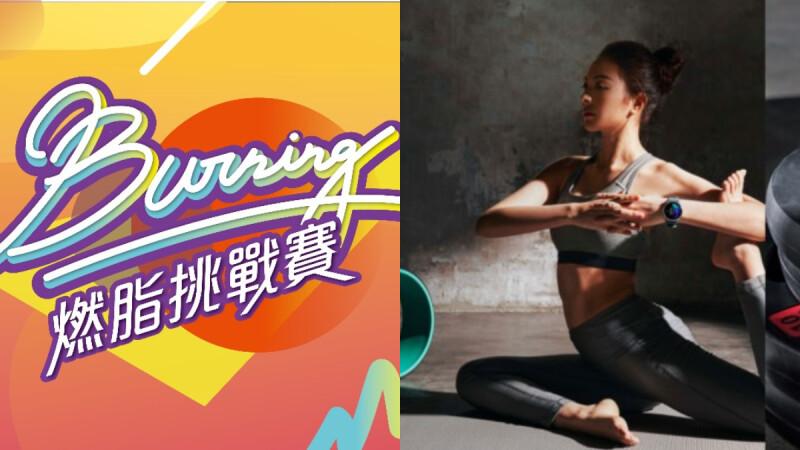 「Burning!燃脂挑戰賽!」8/29~30微風南山登場,大玩虛實整合互動遊戲,一起蹦跳一夏!