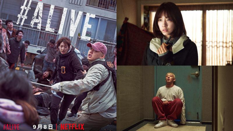 Netflix 太強大!劉亞仁、朴信惠《#ALIVE》驚險鬥智、血汗模糊,高清正版台灣看得到!