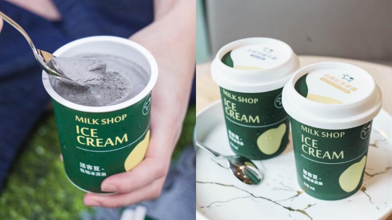 《迷客夏》冰淇淋有新口味了!人氣飲品「芝麻鮮奶」變療癒冰品,9/5正式開賣