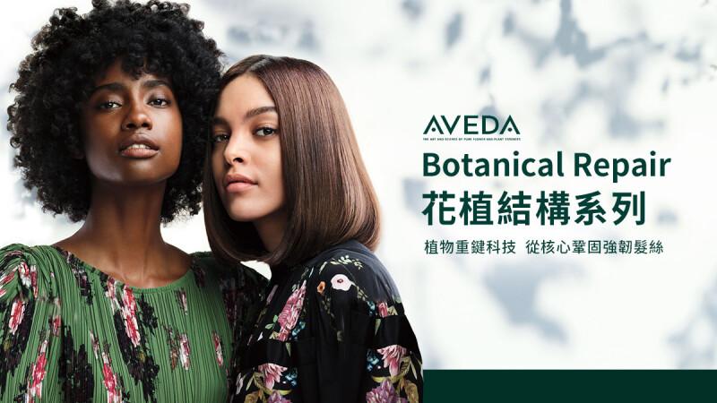 【立即體驗】AVEDA花植結構系列,植物重鍵科技,從核心鞏固強韌髮絲!