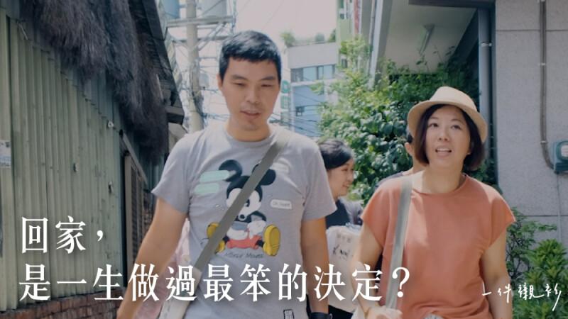 【一件襯衫】漂流父母,回家成為小村落的科技新貴。