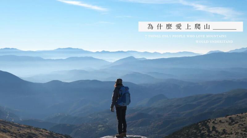 為什麼愛上爬山?盤點爬山的帶來的優點,探索「愛山」人的秘密