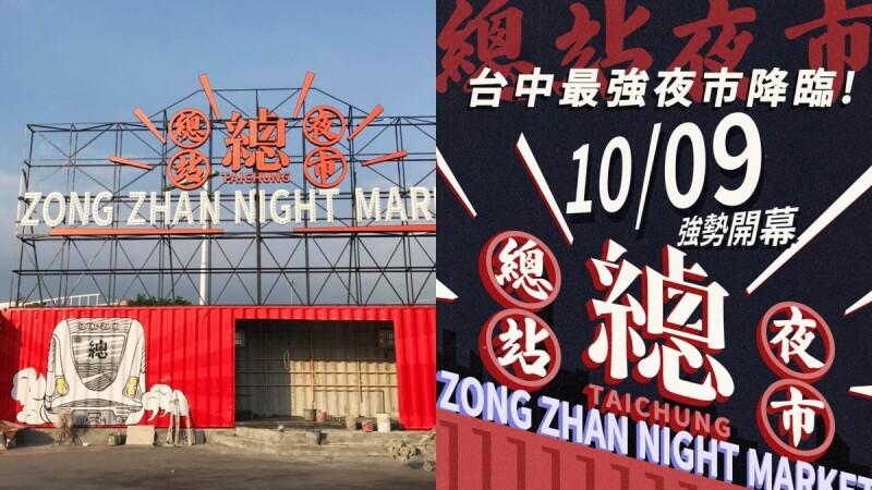 全台最乾淨夜市!台中全新「總站夜市」10/9開幕!1800坪、破300個攤位,還會有五星級廁所