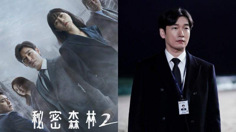 【貝爾達日韓范特西】韓劇《秘密森林2》可惜篇:觀眾缺乏實際查案的臨場感