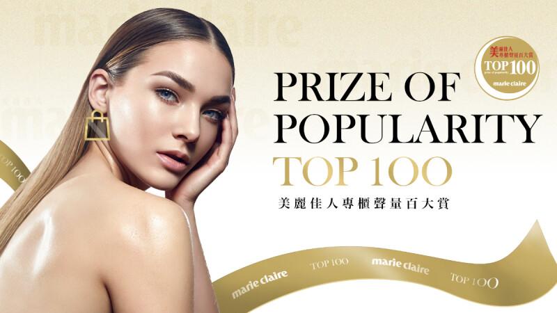 Marie Claire美麗佳人2020專櫃聲量百大賞!年度最具指標的專櫃美妝品快收~