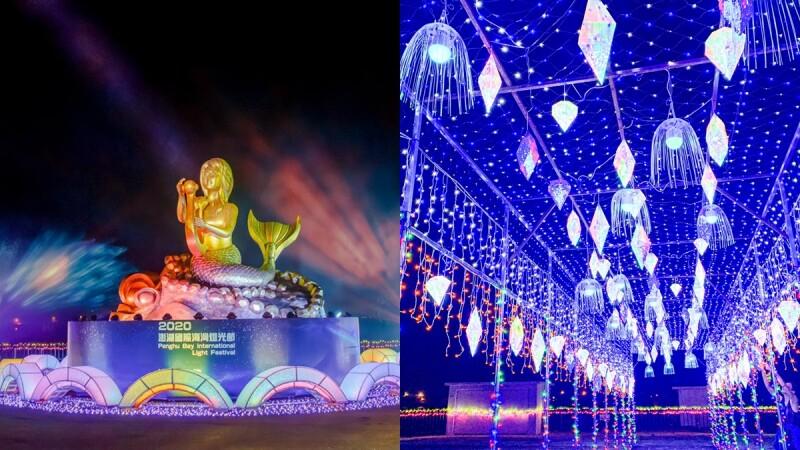 「2020澎湖國際海灣燈光節」倒數一個月!全台唯一海陸燈光水舞秀、8公尺高美人魚主燈,燈光展演秀、表演時間都在這