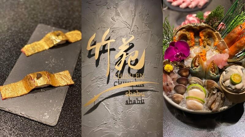 《竹苑shabu》頂級火鍋初訪必嚐菜單!秋冬限定沙母滿滿蟹膏、招牌七彩龍蝦,還吃得到金箔和牛