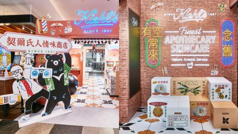 2020年最好玩的美妝快閃打卡點:Kiehl's契爾氏人情味商店、M.A.C色彩遊樂園、DARPHIN朵法粉紅花店