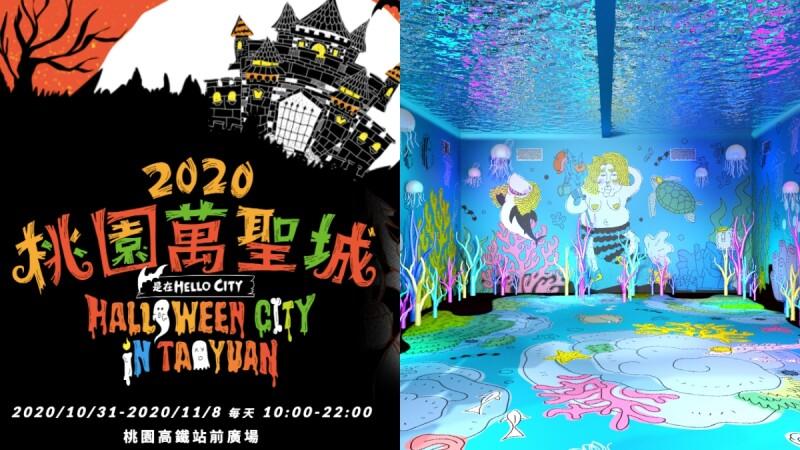 2020桃園萬聖城有「全台獨家唯一變裝演唱會」!完整卡司、光雕秀時間、8大展區地圖⋯超豐富活動總整理