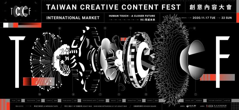 文策院創意內容大會TCCF首度登場!展會內容、視覺Logo再升級,主打臺灣文化內容品牌