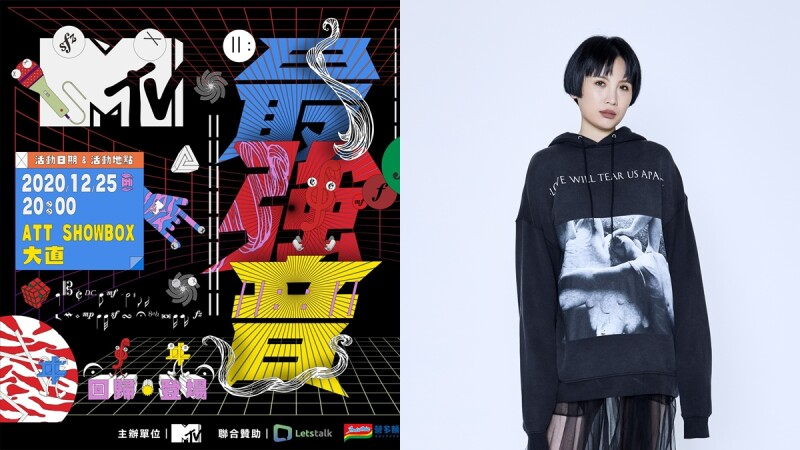 「2020 MTV最強音」強勢回歸!12/25大直免費開唱,魏如萱、ØZI、高爾宣等10組人氣歌手,快點去索票