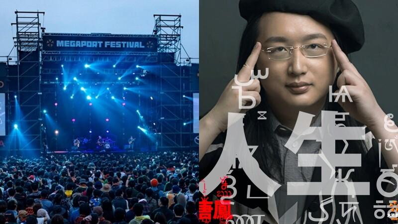 「2021高雄大港開唱」3月回歸!天才IT大臣唐鳳獻音樂祭初體驗,票價、搶票連結快看這篇