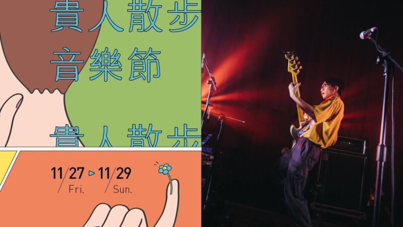 「2020貴人散步音樂節」連續三天嗨翻台南!呂士軒、海豚刑警等66組陣容名單、演出時間表全公開