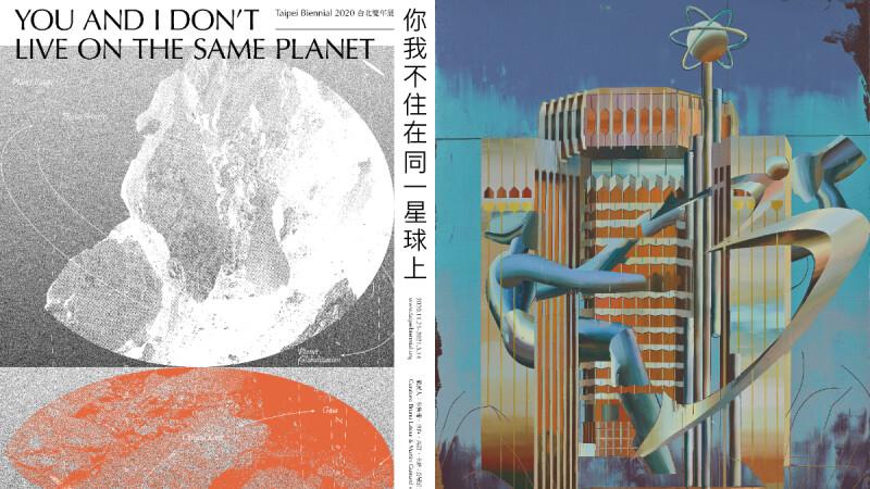 2020台北雙年展《你我不住在同一星球上》,到北美館「星象探索」前的6大亮點介紹