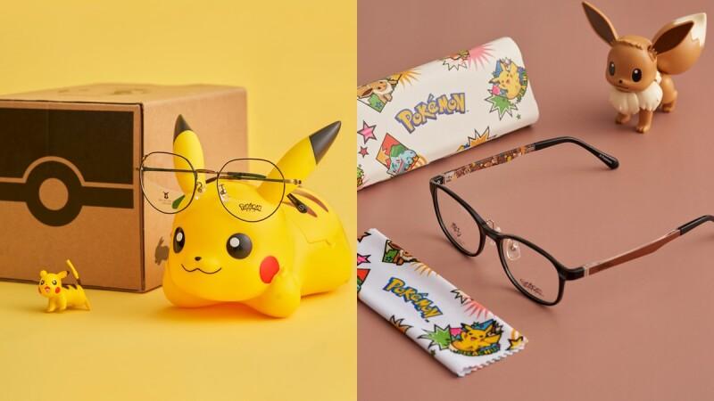 皮卡丘、伊布、傑尼龜都來了!小林眼鏡攜手寶可夢推出聯名眼鏡,整付配到好不用2千