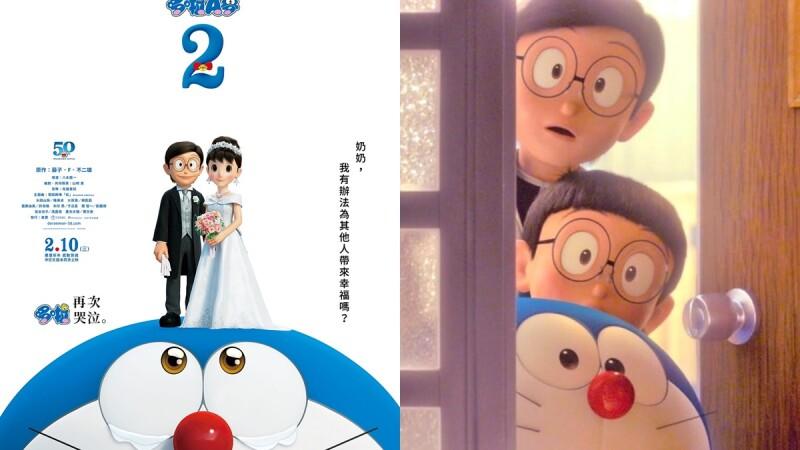 《STAND BY ME哆啦A夢2》大雄、靜香世紀婚禮!妻夫木聰再度獻聲配音,2021年2月暖心上映