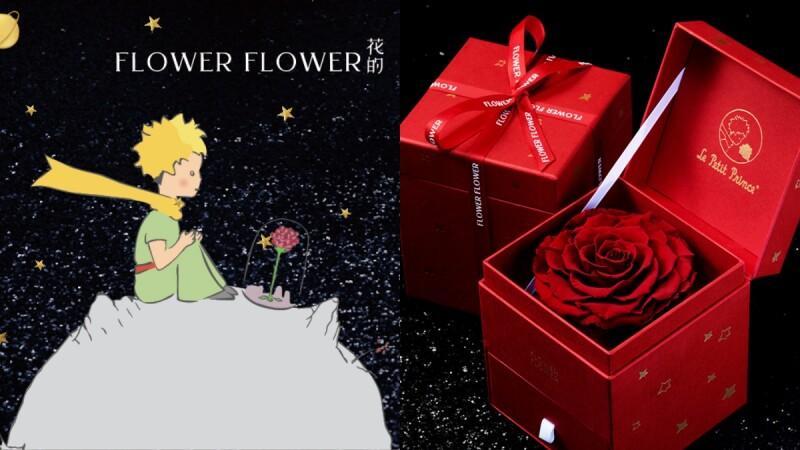 小王子的玫瑰在這裡!FLOWER FLOWER花的 X Le Petit Prince打造永恆玫瑰花禮,情人節禮物的最佳首選