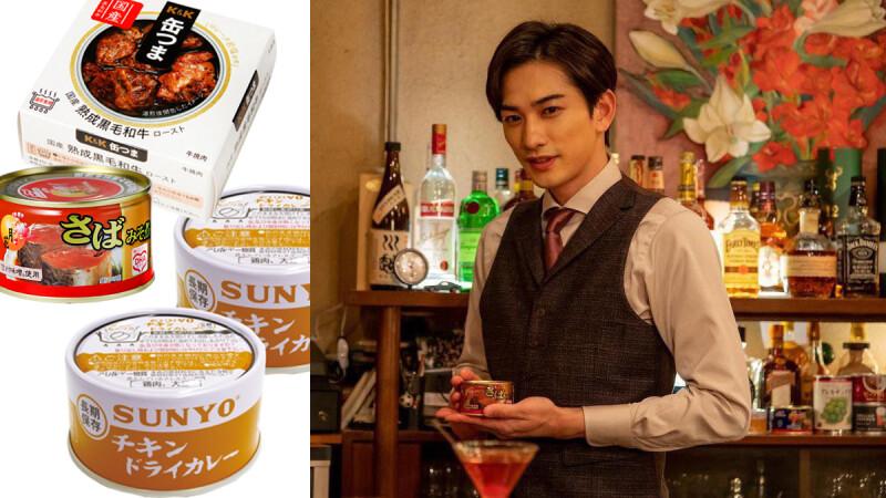 《西荻窪三星洋酒堂》有看頭的除了町田啟太,當然就是酒單跟罐頭啦!
