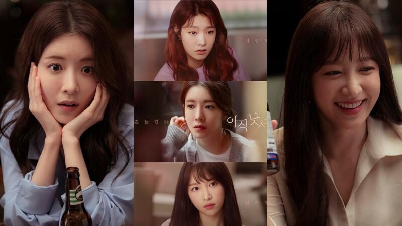 韓劇《剛剛三十歲》3個女孩的生活、工作和愛情!鄭仁仙、EXID安喜延、CNBLUE姜敏赫一同演出