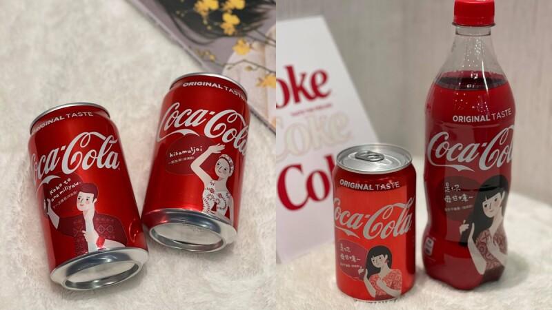 可口可樂推出2021年全新對話瓶!6款台灣人專屬日常生活對話,全部想一次收藏啊