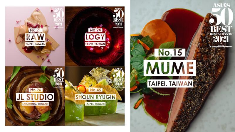 2021年「亞洲50最佳餐廳」台灣五間餐廳上榜,創史上最佳成績!