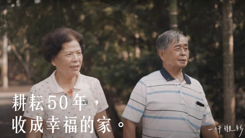 【一件襯衫】屏東務農老夫妻,攜手走過五十年婚姻的信念