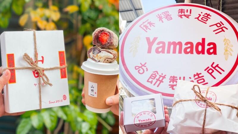 【新竹火車站美食】YAMADA山田麻糬製造所打造最文青的大福、麻糬,以中藥包造型設計超吸睛