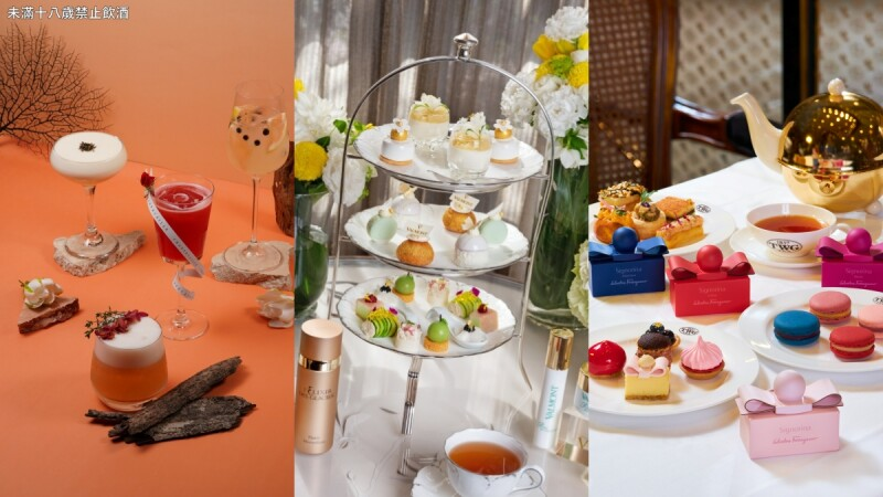 Salvatore Ferragamo 和TWG推限定甜點、香緹卡x W Hotel 將香氣化成調酒、Valmont x文華東方推限定下午茶+住房專案…讓人身、心靈都能放鬆享受
