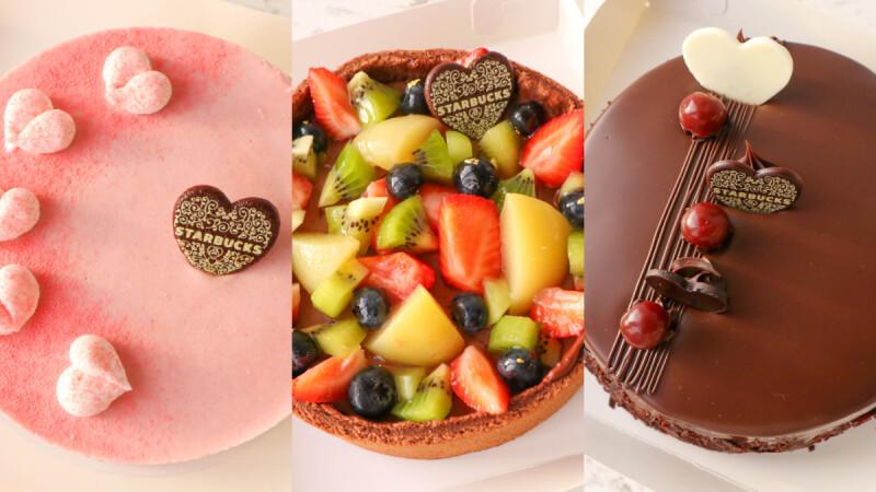 2021星巴克母親節蛋糕獻禮!「Layers of Love」新鮮水果層層堆疊 向媽媽述說愛