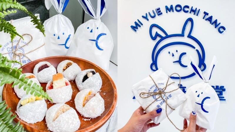 【東區美食】米玥麻糬堂插旗台北大安區,超可愛兔兔袋包裝、秒殺級麻糬不用去台中也買得到啦
