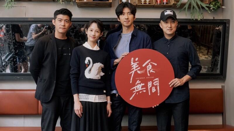 王柏傑搭檔簡嫚書、傅孟柏開拍台灣首部美食警匪動作影集《美食無間》