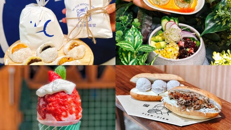 吃貨天堂!「4foodie Chill嗨嗨美食派對」信義區登場,師園鹽酥雞、米玥麻糬堂、貨室甜品等25家排隊美食全到齊