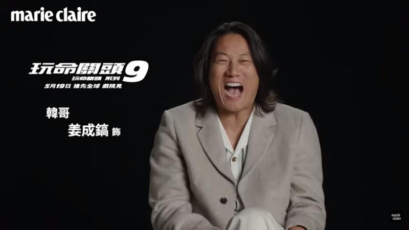 《玩命關頭9》F9 韓哥姜成鎬Sung Kang 回來了!視訊連線分享感人團圓時刻