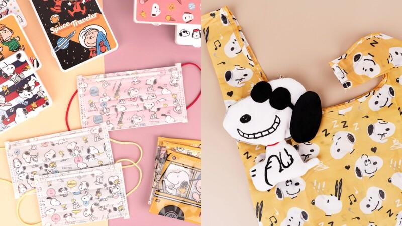 Snoopy防疫周邊公開!Peanuts推史努比親子醫療口罩、口罩盒、收納袋,還有全新購物袋超萌登場
